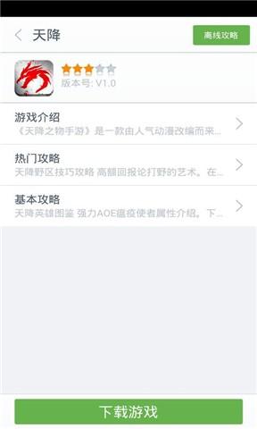 龍將App外掛