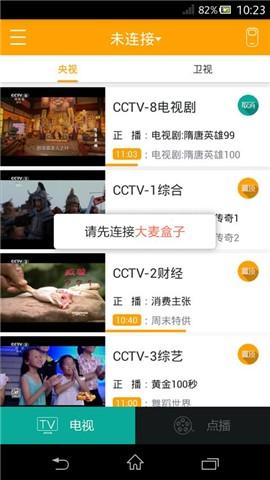 【免費媒體與影片App】麦伴侣-APP點子