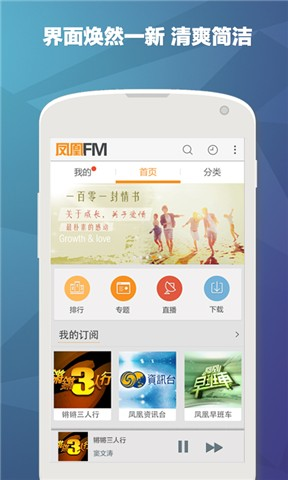 Classic FM free App for iPhone, iPod and iPad - Classic FM