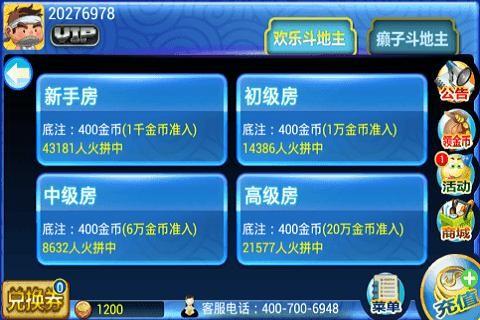 斗地主赢话费 棋類遊戲 App-愛順發玩APP