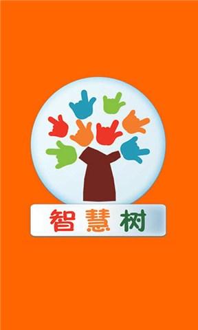 小小智慧树2014年全集