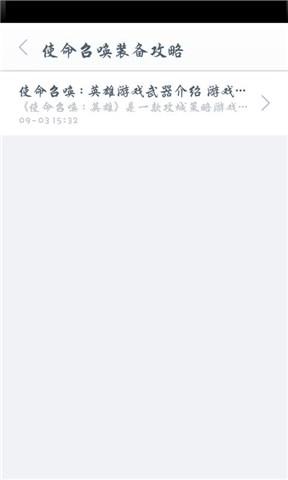免費下載網游RPGAPP|使命召唤攻略 app開箱文|APP開箱王