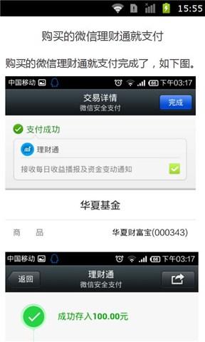 免費下載財經APP 微信如何理财 app開箱文 APP開箱王