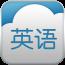 车友汇合慢速英语 書籍 App Store-愛順發玩APP