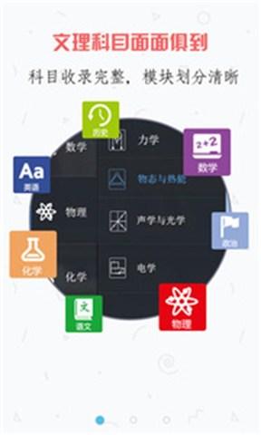 【免費教育App】提分初中-APP點子