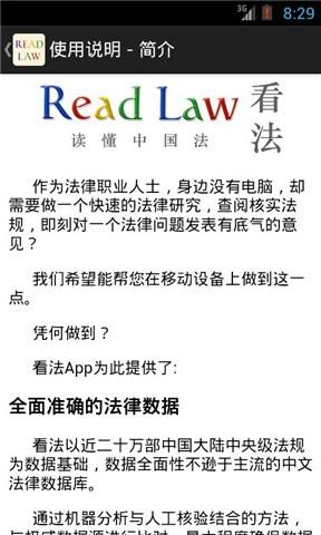 看法法律数据库