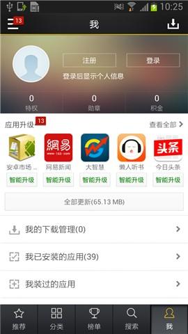 91助手 程式庫與試用程式 App-癮科技App