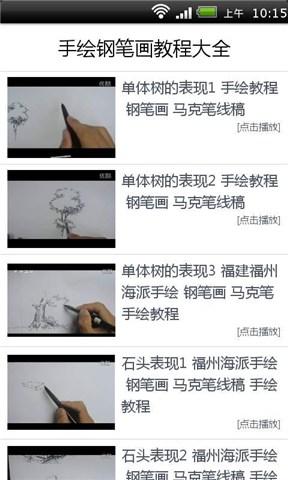 手绘钢笔画教程