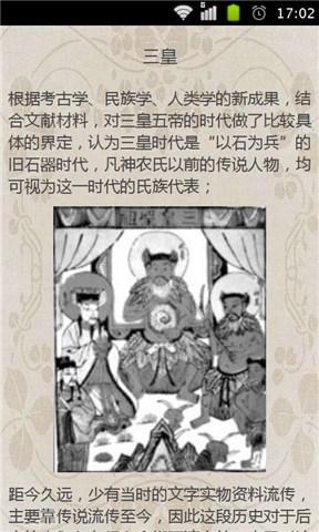 中国历史纪年工具|玩書籍App免費|玩APPs