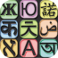 语音字典 書籍 App LOGO-APP開箱王