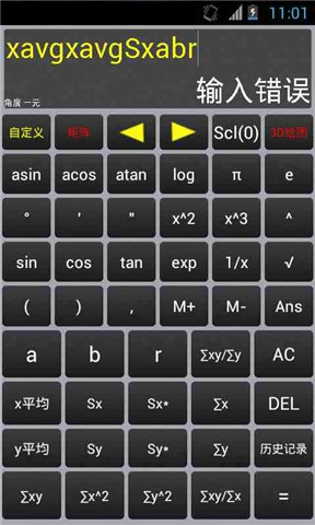 高级科学计算器|玩工具App免費|玩APPs