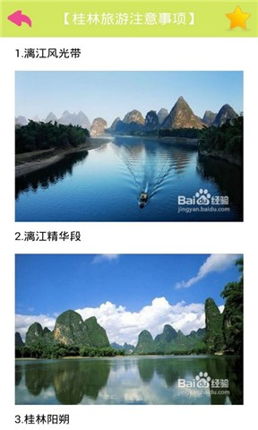 去桂林旅游