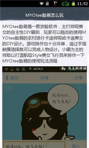 MYOTee脸萌攻略