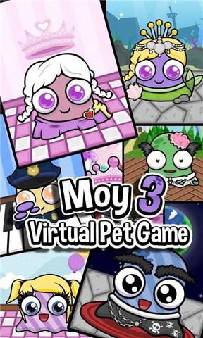莫伊3:虚拟宠物