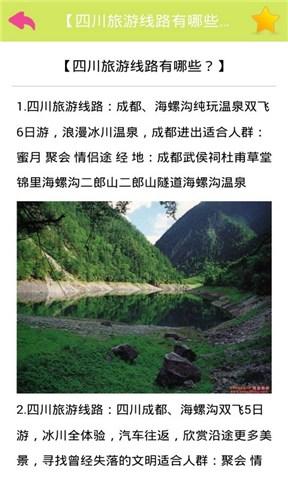 去四川旅游