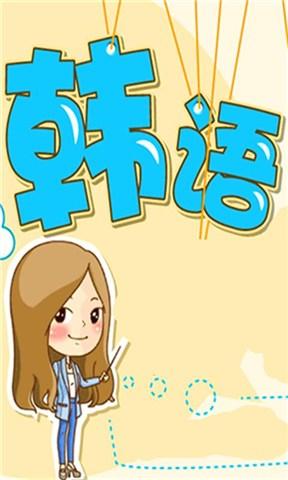 实用韩语口语100句_提供实用韩语口语100句5