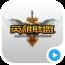 英雄联盟LOL视频 娛樂 App LOGO-APP試玩