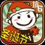 史上最坑爹的游戏6:坑爹圣诞节