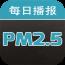 PM2.5每日播报