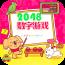 数字游戏2048