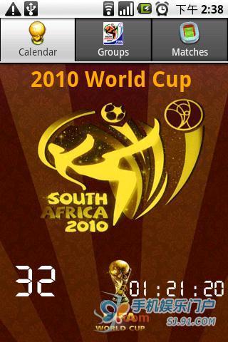 2010世界杯赛程