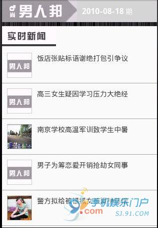 男人邦财体资讯 For Android 1.5