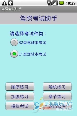 驾照考试助手 書籍 App-癮科技App