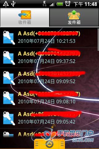 密文短信2.0