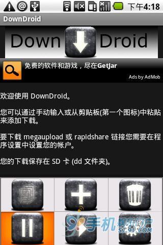 DownDroid 下载管理器