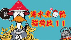 沸水煮鸡鸭 猫狗战十一