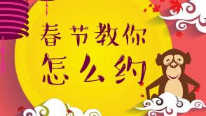 春节教你怎么约