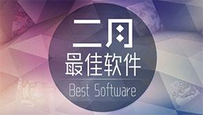 二月最佳软件