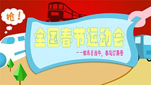 全国春节运动会