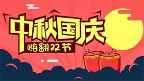 中秋国庆嗨翻双节
