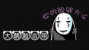 大萌脸应用