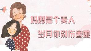 母亲节应用