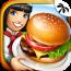 烹饪发烧友 -风靡全球的模拟烹饪游戏